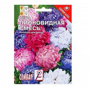 """Семена цветов ХХХL Астра """"Пионовидная смесь"""", О, 2 г"""