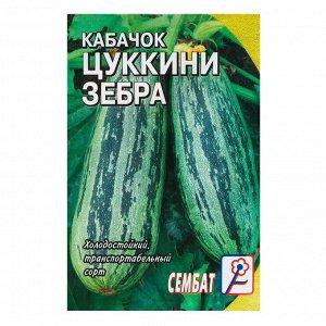 """Семена Кабачок цуккини """"Зебра"""", 2-3 г"""