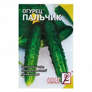 "Семена Огурец ""Пальчик"", 0.5 г"