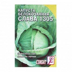 """Семена Капуста белокачанная """"Слава 1305"""", 1 г"""