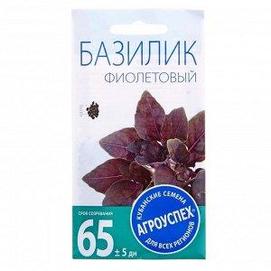 Семена Базилик фиолетовый 0,3 г