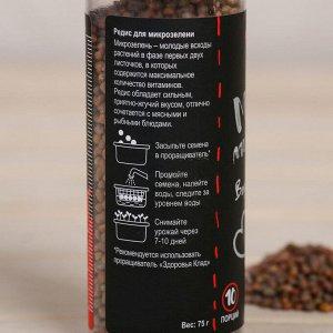 Семена редиса «Моя микрозелень», бутылка с дозатором, 75 г, «Здоровья клад»