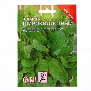 """Семена ХХХL Щавель """"Широколистный"""", 2 г"""