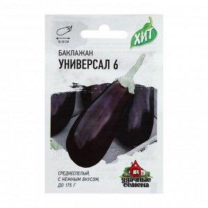 """Семена Баклажан """"Универсал 6"""", среднеспелый, 0,2 г"""