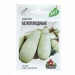 """Семена Кабачок """"Белоплодные"""", 1,5 г"""