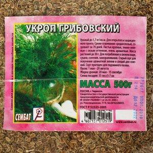 """Семена Укроп """"Грибовский"""", 500 г"""