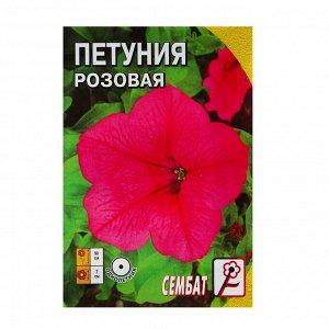Семена цветов Петуния Розовая, О, 0,05 г