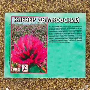 "Семена Клевер ""Дымковский"", Мн, 500 г"