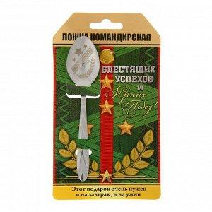 Ложка с гравировкой сувенирная на открытке «Командирская ложка»