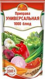 Приправа универсальная 1000 блюд 200 гр