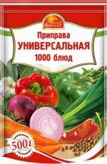 Приправа универсальная 1000 блюд 500 гр
