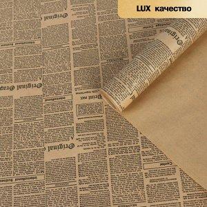 """Бумага упаковочная крафт """"Газета"""", черный, 0,6 х 10 м, 70 г/м? /м2"""
