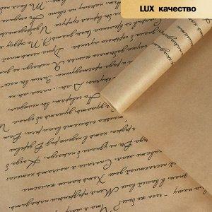 """Бумага упаковочная крафт """"Письмо Татьяне"""", 0.6 х 10 м, 70 г/м? /м2"""