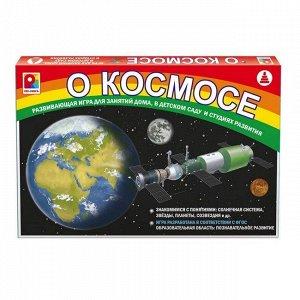 Игра О космосе