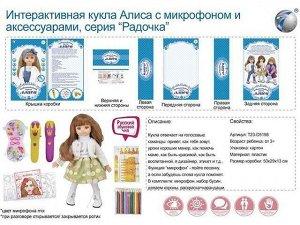 Кукла 009-7MY Алиса интерактивная с мимикой 46х14х10 см, микрофоном и аксесс. в кор.