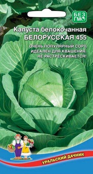 Капуста Белорусская 455 (Марс) (Средний,кочан 3-4кг,стандарт для квашения и засола)