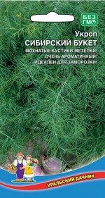 Укроп Сибирский Букет (УД) Новинка! (среднеспелый,кустовой,суперурожайный,лист крупный зеленый,очень холодостойкий,пригоден для выращивания в горшках)