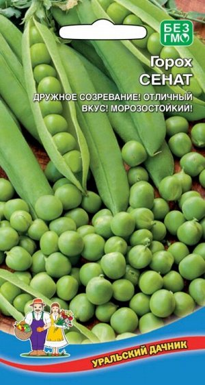 Горох Сенатор/Сенат (УД) (Скороспелый,высокоурожайный,морозостойкий,идеален для консервирования)