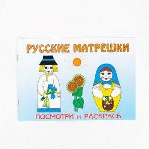 """Книжка-раскраска """"Русские матрешки"""" (Орма), арт.758"""