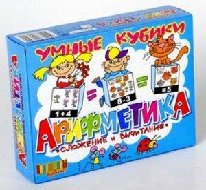 """Кубики 12 шт. """"Арифметика.Сложение и вычитание"""""""