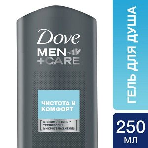 Dove Men+Care гель для душа Чистота и комфорт 250 мл