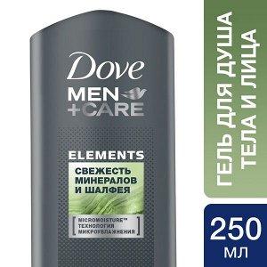 Dove Men+Care гель для душа Свежесть минералов и шалфея 250 мл