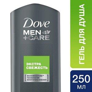 Dove Men+Care гель для душа Экстрасвежесть 250 мл