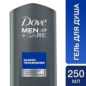 Dove Men+Care гель для душа Баланс увлажнения 250 мл