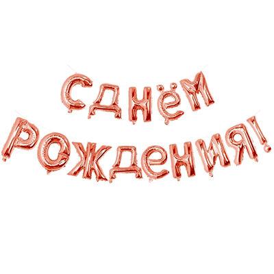 №155 =Территория праздника-организуем праздник сами — Воздушные шары из фольгибуквы — Воздушные шары, хлопушки и конфетти
