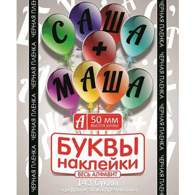 №177=✦Территория праздника✦.Все для организации праздника ◄╝ — Наклейки для воздушных шаров — Украшения для интерьера