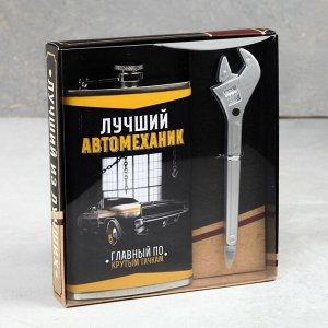 Подарочный набор «Лучший механик»: фляжка 300 мл, ручка