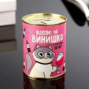 "Копилка-банка металл ""Коплю на винишко"" 7,3х9,5 см"
