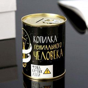 "Копилка-банка металл ""Гениального человека "" 7,3х9,5 см"