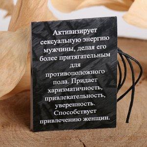 "Руна ""На любовь"" (для мужчин)"
