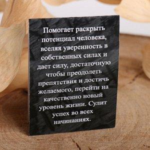 "Руна ""Преодоление трудностей"""