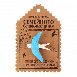 Открытка со значком «Талисман семейного благополучия», 3,8 х 4,7 см
