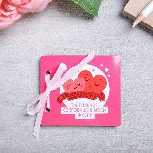 Набор для создания подарка «Сердечки»