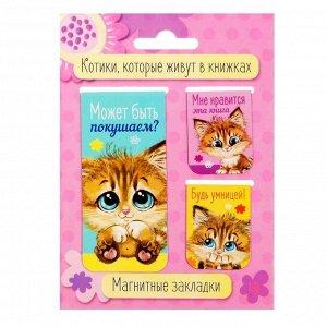 """Набор магнитных закладок 3 штуки """"Котики, которые живут в книжках"""""""