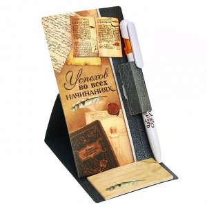 """Ручка на открытке с бумажным блоком """"Успехов во всех начинаниях"""", 20 листов"""