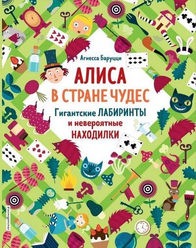 Издательство ЭКСМО-62 Все лучшие книги здесь! — ДЕТСКИЕ И ПОДРОСТКОВЫЕ РАСКРАСКИ И АКТИВИТИ (4 ЛЕТ И СТАРШЕ) — Детская литература