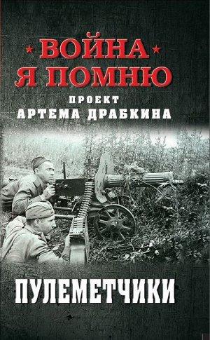Драбкин А.В. Пулеметчики