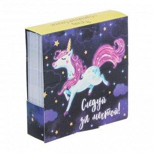 """Бумажный блок в картонном футляре """"Следуй за мечтой!"""", 200 листов"""