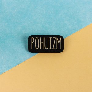 Значок на подложке «Pohuizm»
