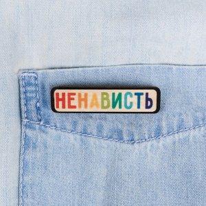 Значок на подложке «Ненависть»