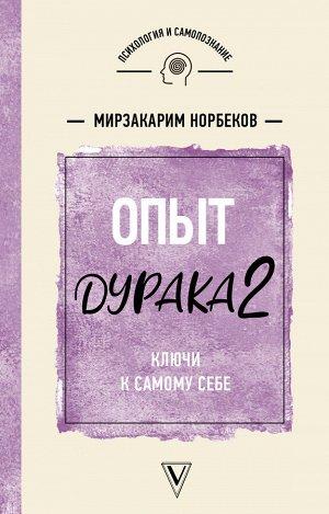 Норбеков М.С. Опыт дурака 2. Ключи к самому себе