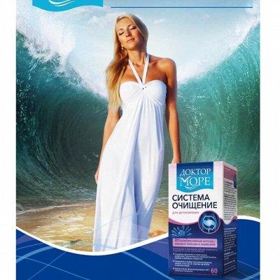 Сила Океана!🦀Акция на крем с экстрактом трепанга! — Система очищение.  — БАД