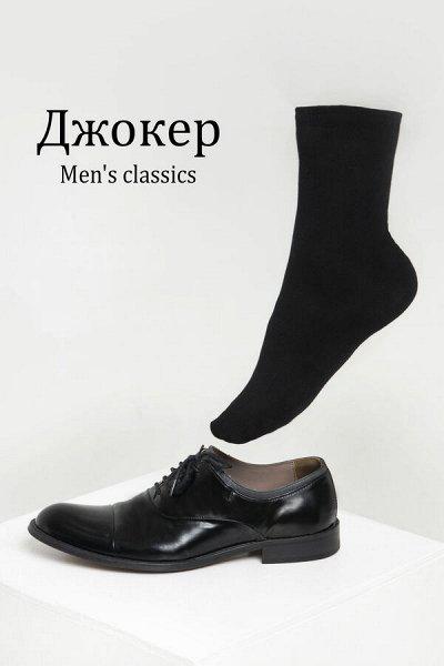 Носки и колготки для всей семьи — Мужские носки