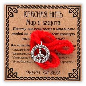 KN028-3 Красная нить Символ мира и защиты, серебр. (пасифик)