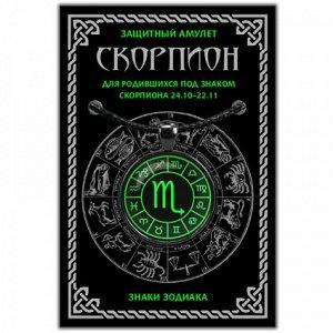 ALE608 Амулет Знаки Зодиака - Скорпион