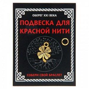 KNP011 Подвеска для красной нити Клевер, цвет золот., с колечком